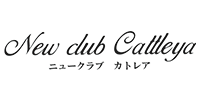 佐賀市のラウンジ ニュークラブ カトレア