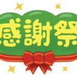 カトレア感謝祭🎉のお知らせ